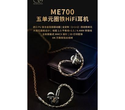 山灵 ME700 五单元圈铁Hi-Fi耳机 正式发布。